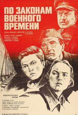дожить до рассвета фильм 1975