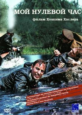 фильмы про разведчиков 1941-1945 смотреть онлайн