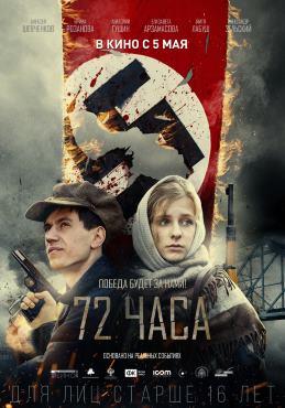Смотреть фильмы уже вышедшие 2018 вов 1941-1945