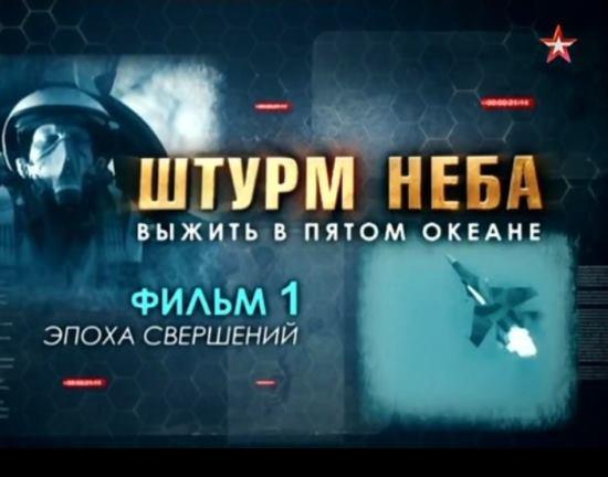Документальные фильмы Студии Крылья России