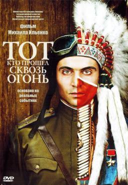 «Российские Фильмы Про Войну Великую Отечественную» / 2011