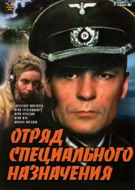«Онлайн Фильмы Про Контрразведку Смотреть» — 2009