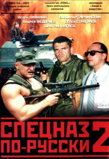 русские военные геи онлайн смотреть бесплатно