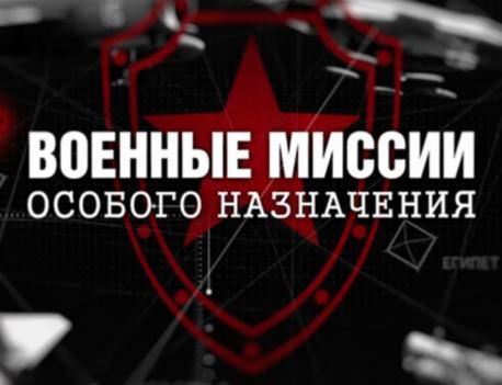 http://voenhronika.ru/FA_image_5/000001/missii_osobogo_nazvanieja.jpg