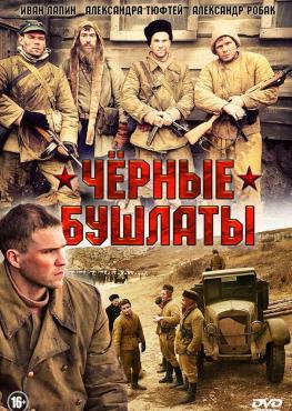 военные фильмы и сериалы 2017 2018 года онлайн в хорошем