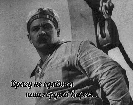 Ноты варяг русская народная песня для голоса гитары баяна.