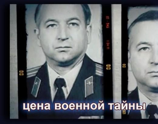 Цена военной тайны россия 4 серии 2014