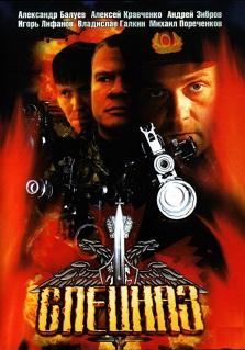 Сериал Спецназ 2002 смотреть онлайн бесплатно все серии