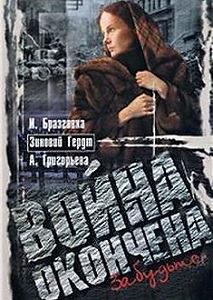 Чечня фильмы художественные