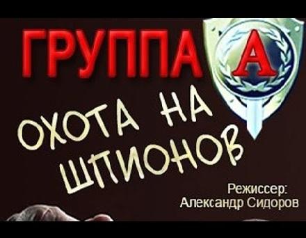 Группа а охота на шпионов россия 2014