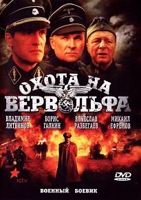 кино про разведчиков и диверсантов