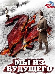 Смотреть русские военные фильмы 2