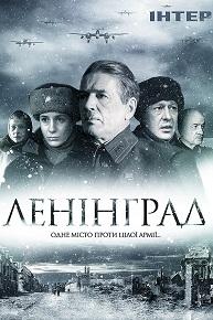 ленинград 2007 фильм скачать торрент
