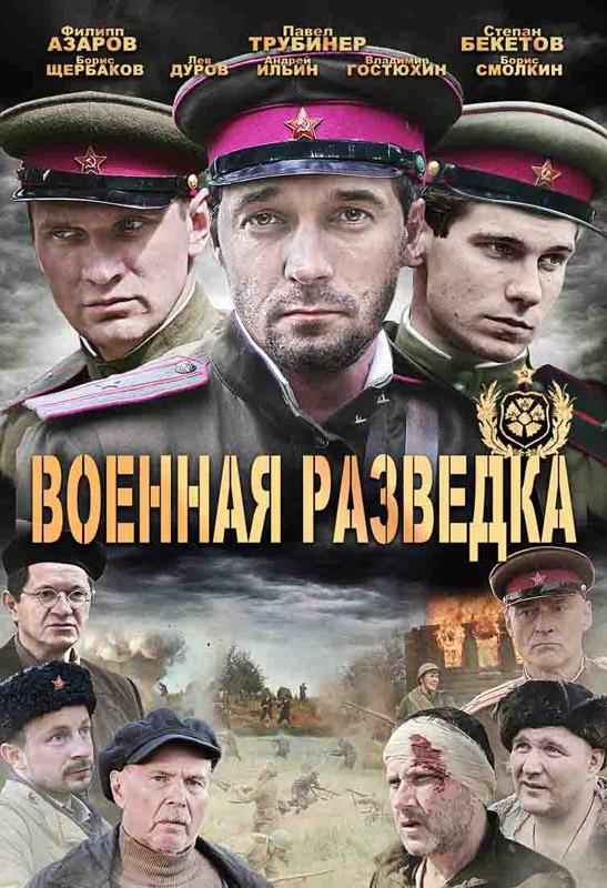 Сериалы и фильмы советские видео торрент фото 586-683