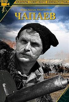 Смотреть фильм председатель колхоза