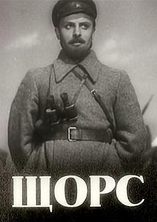 Фильм Щорс 1939 Скачать Торрент - фото 3