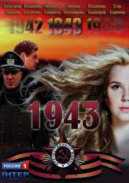 «Фильмы Разведка 1941 1945» / 2000