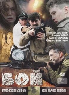 военные фильмы великая отечественная война фильмы