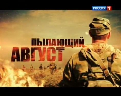 Война в Южной Осетии смотреть онлайн