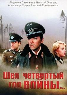 Фильм шёл четвёртый год войны смотреть он лайн