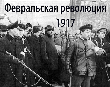 России xx век февральская революция