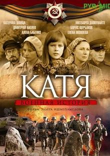 Скачать Фильм Катя Через Торрент - фото 2
