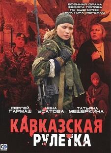 Смотреть фильм русская рулетка 2010 онлайн бесплатно в хорошем качестве интернет видео казино