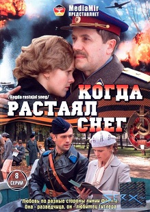 http://voenhronika.ru/images/8/kogda_rastajal_sneg.jpg