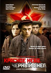 «Советские Фильмы Про Великую Отечественную Войну» / 2002