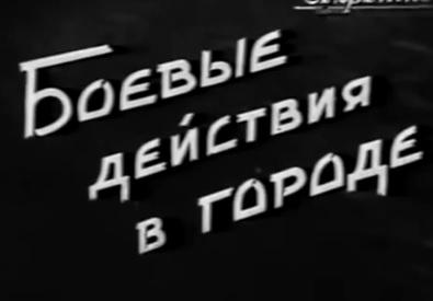 Боевые действия городе ссср губп св