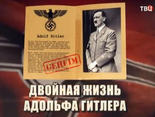 Адольф гитлер двойная жизнь россия
