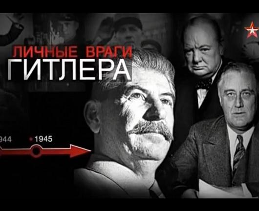 Картинки по запросу Личные враги Гитлера 1 серия 2015