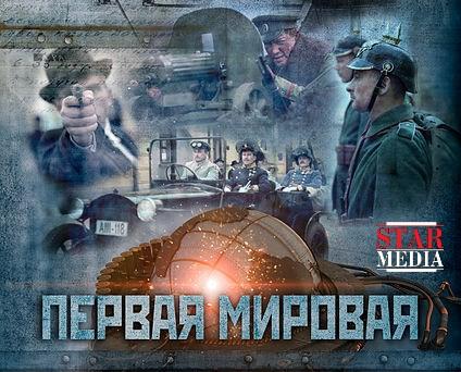 Первая мировая world war i россия 8 серий