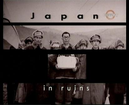 Японии в сентябре 1945 года в