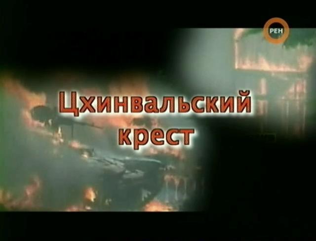 Секретные истории. Цхинвальский крест