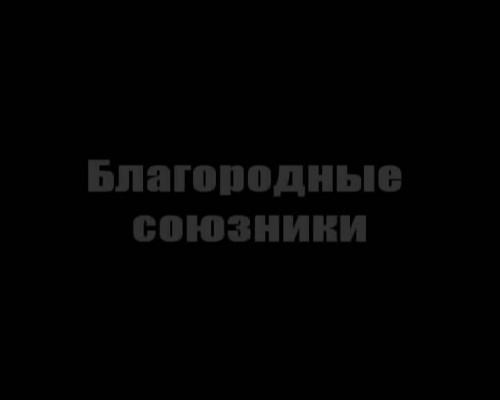 Смотреть русский фильм знахарь 2